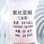 【氯化亚铜】供应98%国标工业级氯化亚铜 脱色剂脱臭剂催化剂专用