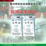长期供应广西芭蕉牌99.7间接法氧化锌