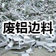 废铝边料圈