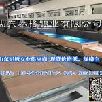 5052H38铝板厂家现货供应