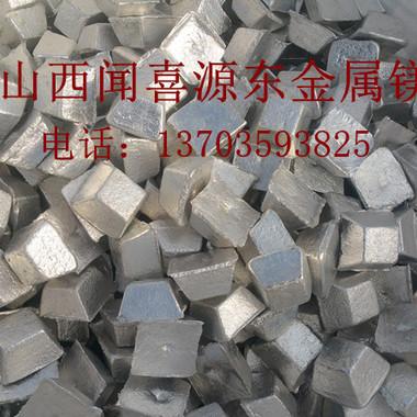 山西闻喜源东供应镁锭、镁粉、镁屑、镁合金