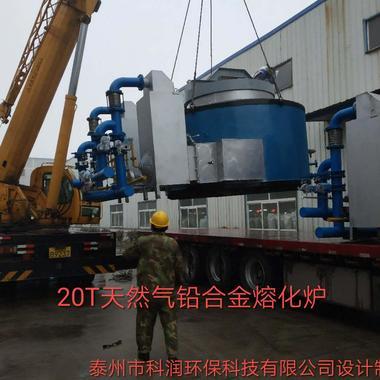 20吨电加热、20吨燃气蓄热式合金熔化炉