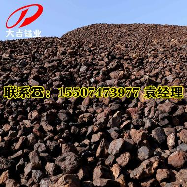 厂家直销钢铁厂高炉转炉清洗炉瘤用洗炉锰矿 天然锰矿石