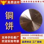 各种牌号规格优质锡青铜饼铜块 铝青铜饼 铝青铜块 铜饼