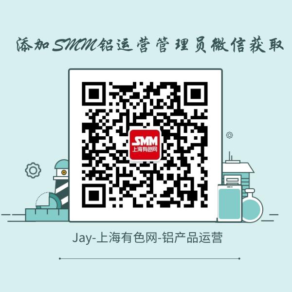 SMM 铝产业链微信群,欢迎铝行业人士加入
