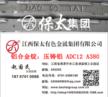 江西保太集团供应各种牌号铝锭ADC12,订购电话:18707010988赵经理,