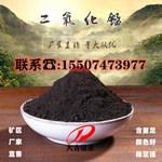 厂家直销活性二氧化锰85%