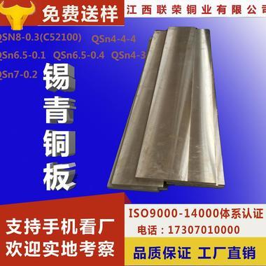 厂家直销现货速发QSn8-0.3锡青铜板、磷铜板、磷青铜板支持定做
