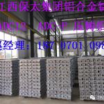 江西保太集团大量供应铝合金锭,ADC12,ADC,压铸铝,alsi9cu3,A380.