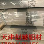6061鋁板  6061-T6鋁板  6061-T651鋁板  中厚板可根據客戶要求切割
