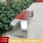 定制户外休闲椅防腐实木长椅室外不锈钢庭院休息坐凳