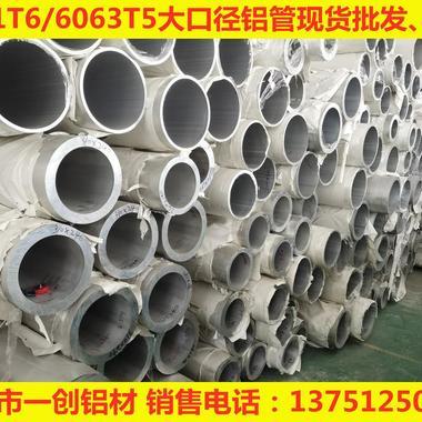 6061铝管 6063铝管 超大铝管 锻造无缝铝管现货批 零切