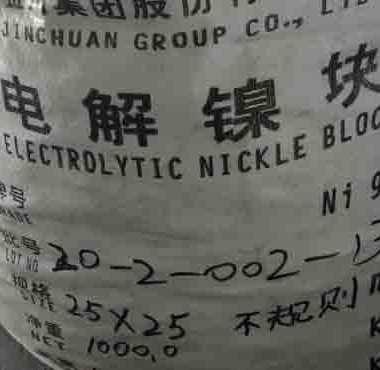 长期供应金川袋装电解镍