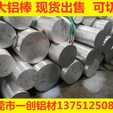厂家直销国标6061T6铝棒 超大铝棒 大直径铝合金棒 大量现货批发散切