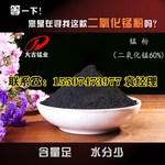 厂家供应活性二氧化锰粉 玻璃着色脱色用锰粉 氧化锰着色脱色锰粉 现货批发