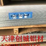 5052鋁板  防銹鋁板 5083鋁板現貨,游艇、航海器專用鋁板 耐腐蝕鋁板 可切割銷售