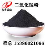 廠家直銷品位65%含量200目二氧化錳粉化工級玻璃陶瓷著色氧化錳粉