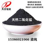 天然二氧化錳 有色金屬冶煉提純 氧化催化劑二氧化錳粉廠家直銷