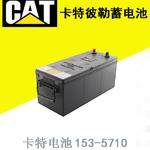 美国CAT卡特蓄电池153-5710卡特彼勒12V200AH现货