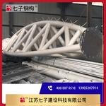 江苏七子建设Q235管桁架加工管桁架公共空间体育场馆