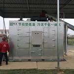 河道污泥烘干机 污泥干化设备