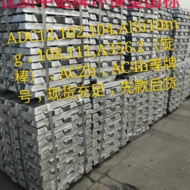 出售中铝牌优质国标铝合金锭