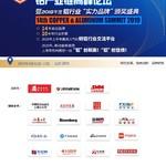 4月份山东滨州举办铝产业高峰论坛