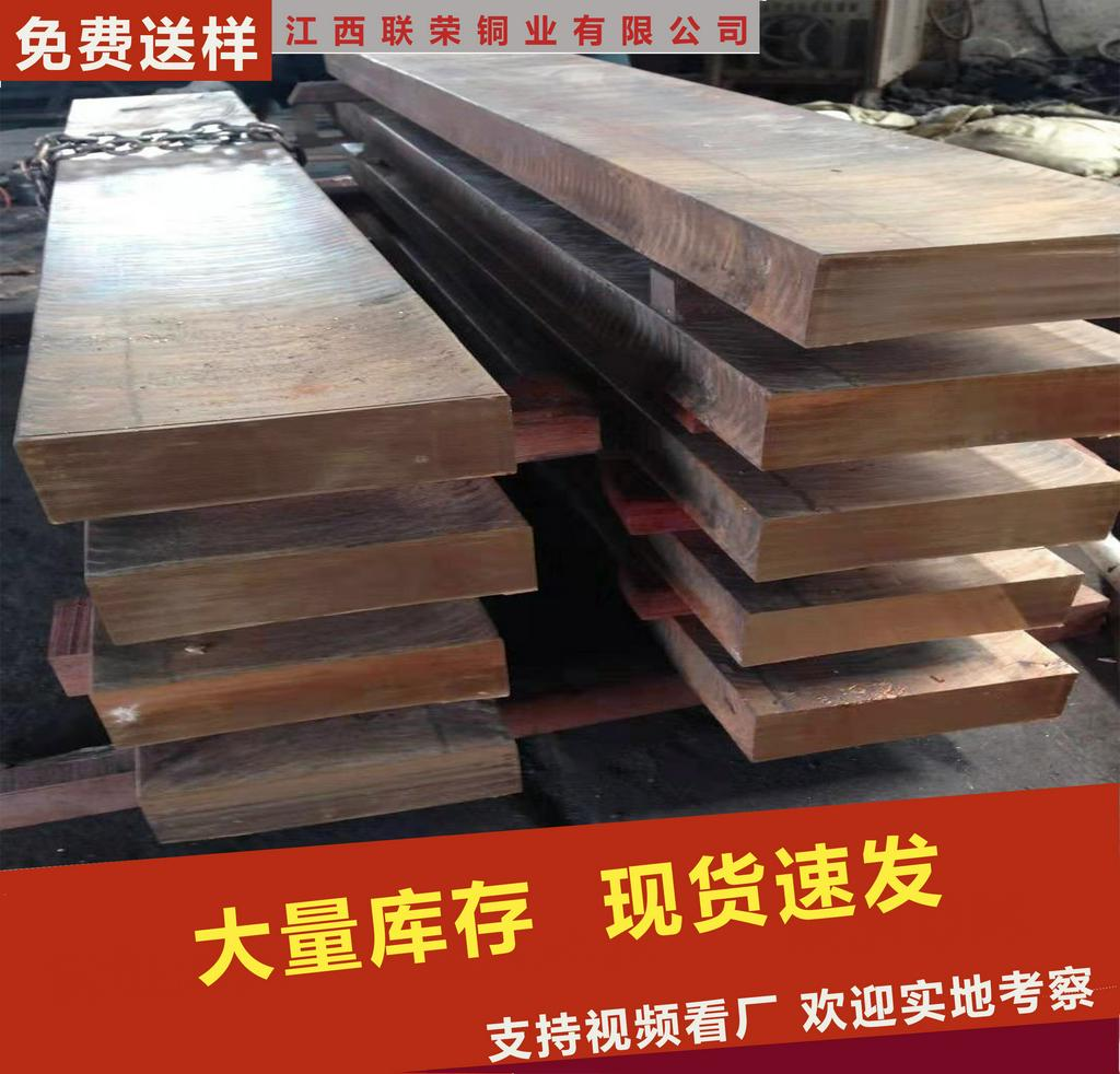 厂家直销ZQSn10-2、 6-6-3、5-5-5、10-5锡青铜板、铸造青铜板