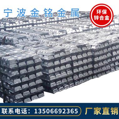 ZAMAK2锌合金