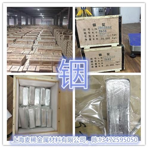低价供应高品质 金属铟锭、铟丝、铟粉、氧化铟等各种铟产品,99.995%-99.9999%!