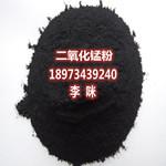 湖南厂家供应二氧化锰粉