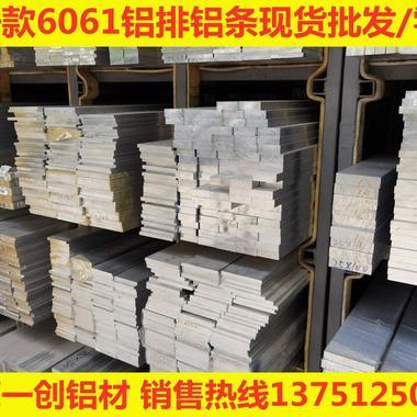 6061鋁板 6061鋁排 6061鋁條 扁鋁棒 鋁扁條 鋁型材 大量現貨批發