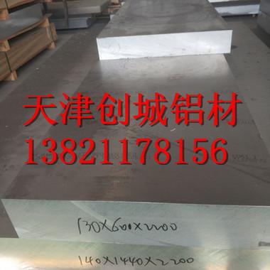 6061铝板  6061-t651铝板 6061-T6铝板 价格优惠,可按照客户要求切割销售
