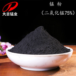 二氧化锰粉 陶瓷玻璃着色 锰粉的生产厂家 批发价