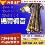 工厂直发优质CuSn4锡青铜管、磷铜管、青铜管、磷青铜管均可定制