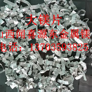 闻喜源东金属镁产品:镁锭、镁合金、镁屑、镁粉、100/200/300克镁块