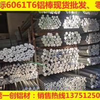 厂家直销 铝棒 6061铝棒 铝合金棒  大量现货批发零切