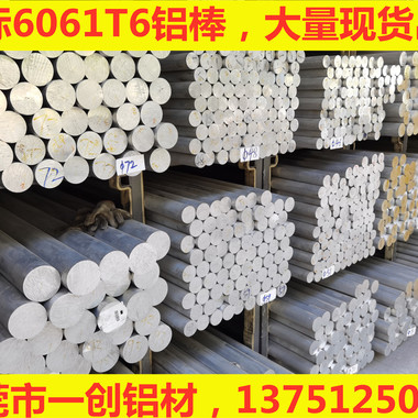 廠家直銷 鋁棒 6061鋁棒 鋁合金棒  大量現貨批發零切