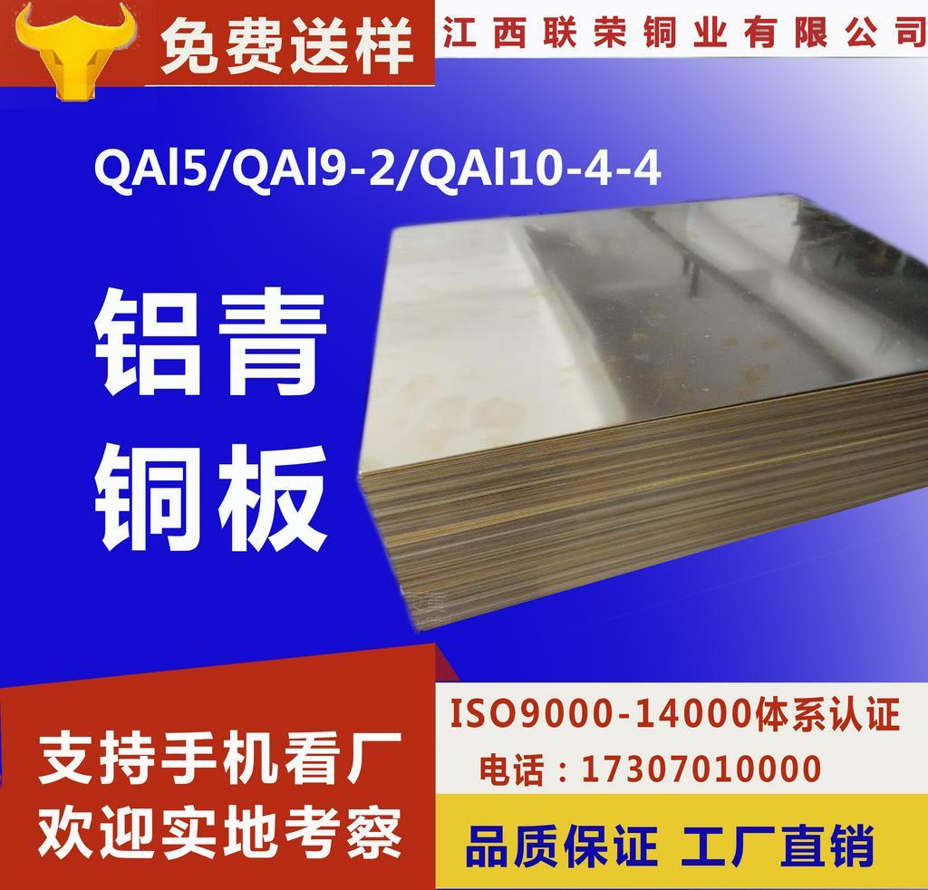 厂家直销优质QAl5/9-2铝青铜板 青铜板 支持定制