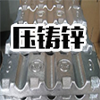 压铸锌合金