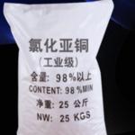 【氯化亚铜】供应98%高纯度氯化 亚铜厂家批发工业用防腐氯化亚铜