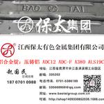 江西保太集团供应各种牌号铝锭:ADC12.ADC-F.A380,SI9CU3,非标压铸铝等