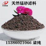 35% 40% 45%高含量錳砂濾料 湖南大吉廠家供應錳砂濾料(圖)