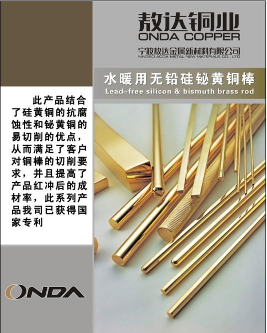 HSi59-0.4/HSi60-1-0.8无铅环保易切削阀门饰品制笔硅铋黄铜