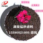 錳砂顆粒1-2mm 2-4mm 4-8mm粒徑 30% 35%含量除鐵錳離子錳砂濾料