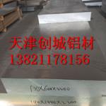 6061鋁板  6061-t651鋁板 6061-T6鋁板 價格優惠,可按照客戶要求切割銷售