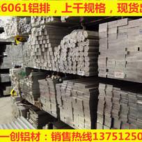 6061铝板 6061铝排 6061铝条 扁铝棒 铝扁条 铝型材 大量现货批发