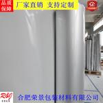 合肥包装真空铝箔铝塑膜 编织布铝膜 出口机械机器防潮膜海运