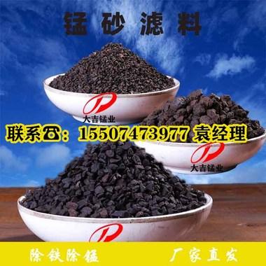 厂家批发直销锰砂水处理工程用锰砂除铁除锰砂滤料地下水净化用料