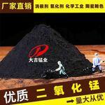 东三省砖瓦着色锰粉 二氧化锰粉 陶瓷釉料锰粉砖粉着色锰粉氧化锰